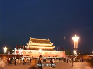 解读中国:绿色篇