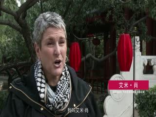 解读中国:文明篇