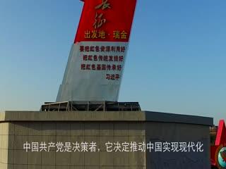 《中国共产党与人民同行》第4期 伟大的抉择:决定当代中国命运的关键一步