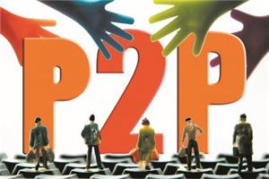 规范P2P网贷发展:首次明确网贷有限额