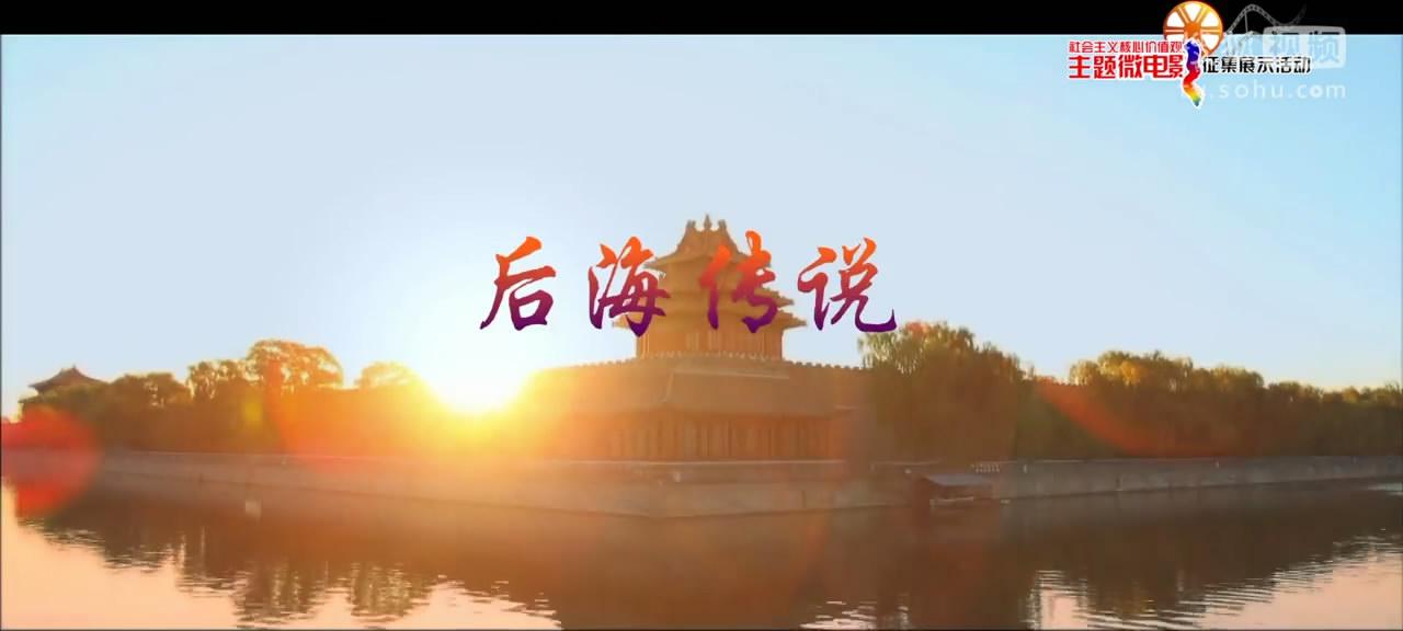 社会主义核心价值观主题微电影优秀作品:后海传说