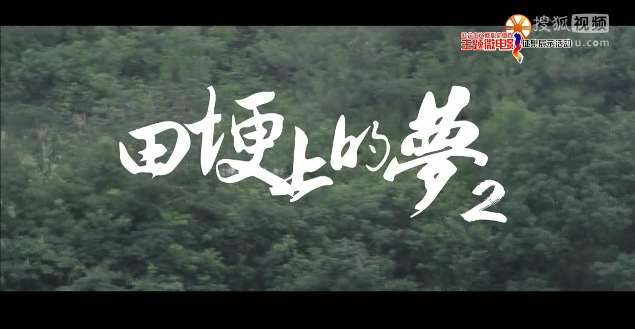 社会主义核心价值观主题微电影优秀作品:田埂上的梦2