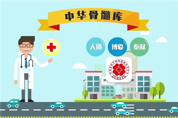 造血干细胞捐献流程科普宣传片