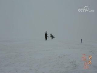 《西藏时光》12月1日播出:第五集《雪域深处》(二)