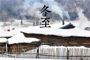 """今日零时28分迎来""""冬至""""节气 冬至大如年 数九过寒冬"""