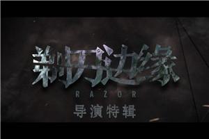 《剃刀边缘》导演创作秘辛特辑