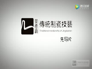 《景德镇传统制瓷技艺》专题片