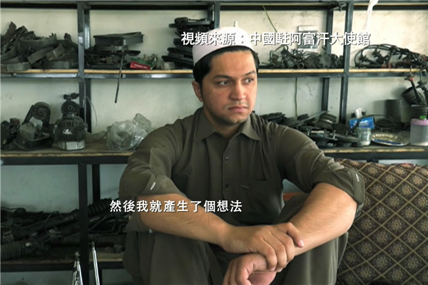 阿富汗商人的中国日记