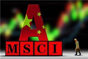 关注A股被纳入MSCI
