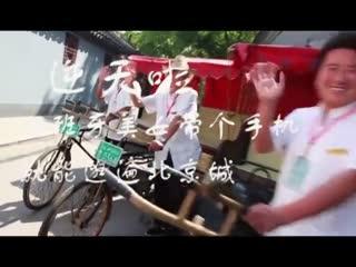 逆天啦,西班牙美女带个手机就能逛遍北京城