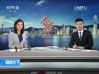 数说香港:活力香港 创意之都