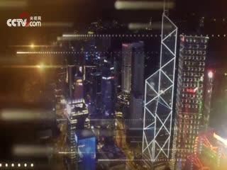 【紫荆花开·香港机遇】同心,共创前路