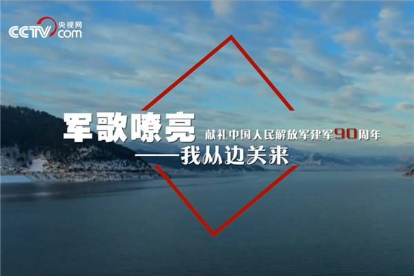 【中国梦强军梦】军歌嘹亮——我从边关来