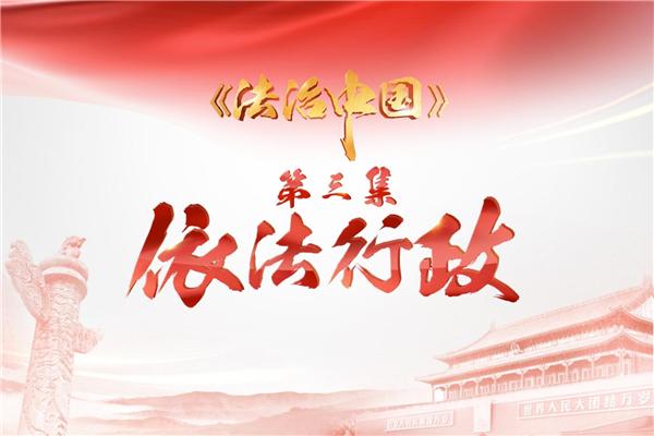 《法治中国》今天播出第三集