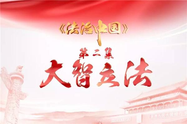 《法治中国》今晚播出第二集