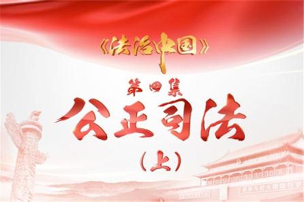 《法治中国》今天播出第四集