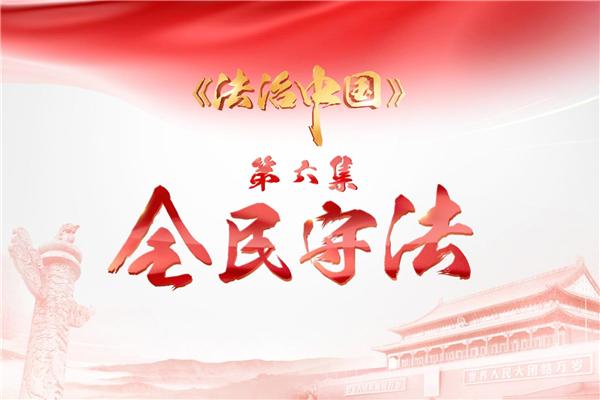 《法治中国》今天播出第六集