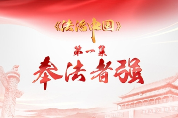 《法治中国》 第一集 奉法者强 -精编版