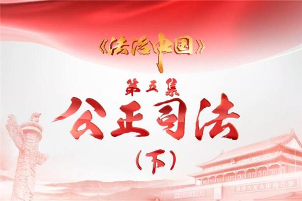 《法治中国》今天播出第五集