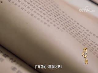 《辉煌中国》 第一集 圆梦工程 四分钟速览