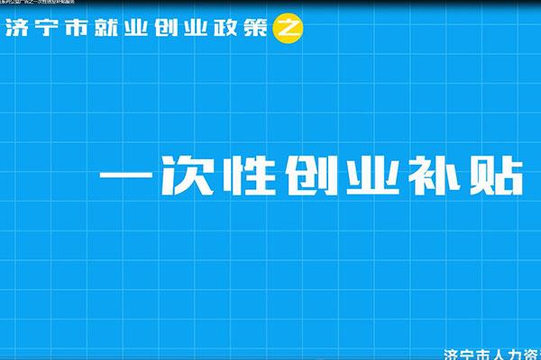 济宁市就业创业政策系列公益广告之一次性创业补贴服务