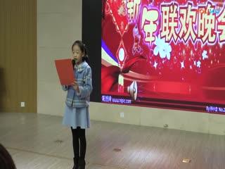 济南市南上山街小学2019年元旦联欢活动(一)