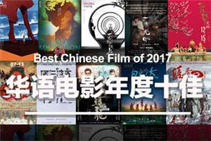 ��点2017年度华语十佳电影