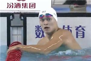 孙杨摘得全国冠军赛男子400米自由泳冠军