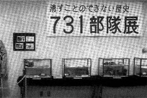 """黑龙江 日本""""731部队""""名册公开"""