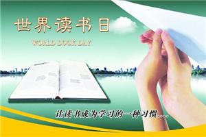 世界读书日 中外学生共同诵读经典