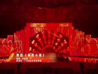 恒大高层峰会主题晚会举行 压轴合唱《我爱你中国》弘扬中国梦