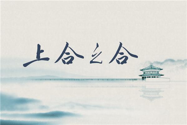 《上合之合》中文版