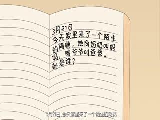 """""""孩子日记""""揭秘非法推销 关怀老人勿上当受骗"""