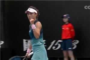 双赛双胜 王蔷创澳网个人最佳战绩