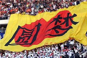 足协发布准入规则 放眼中国足球长远发展