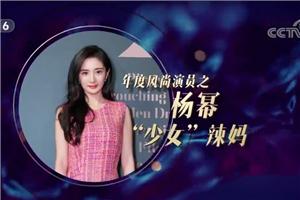 """年度风尚演员杨幂:""""少女""""辣妈"""