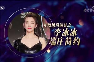 年度风尚演员李冰冰:端庄简约