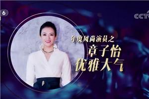 年度风尚演员章子怡:优雅大气