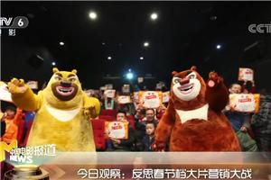 今日观察:反思春节档大片营销大战