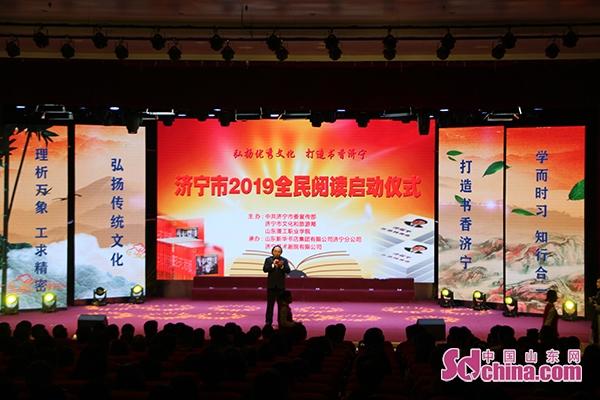 济宁举行2019全民阅读启动仪式