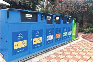 """倡導垃圾分類 生活垃圾不再""""一包扔"""""""