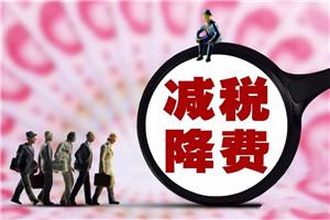 减税降费助力企业发展