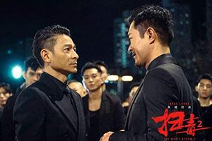 《扫毒2:天地对决》曝光全阵容预告