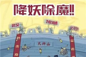 """中影动画发布漫画 致敬战""""疫""""一线工作者"""