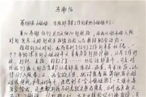 湖北荆州 一封手写的感谢信