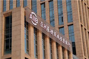 亞投行發行首筆30億元人民幣熊貓債