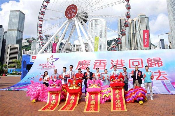 香港 回归23周年 香港系列庆祝活动拉开序幕