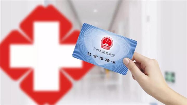 《基本医疗保险用药管理暂行办法》9月施行