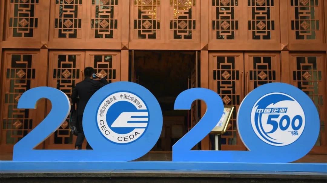 2020中国企业500强榜单今天出炉 中国石化第一