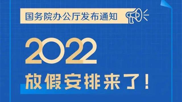 2022年部分节假日放假调休安排公布
